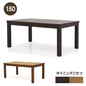 こたつテーブル 長方形 コタツ本体 テーブル単体 ハイタイプ ダイニングこたつ|variefurni