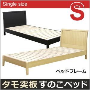 シンプルスタイルのシングルベッド