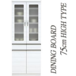 食器棚 キッチンボード ハイタイプ 幅70 鏡面仕上げ 光沢 艶有り おしゃれ 可動棚 ホワイト 北欧 モダン 完成品|variefurni