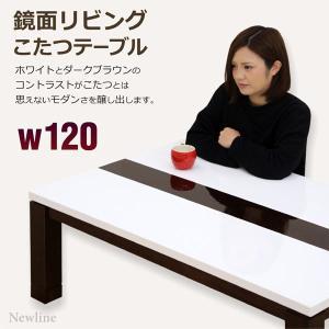 こたつ コタツ 炬燵 テーブルのみ 幅120 長方形 鏡面仕上げ 光沢 継脚 継ぎ脚 高さ調節 おしゃれ 北欧 モダン|variefurni