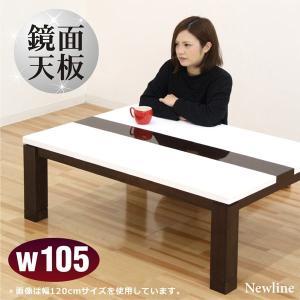 こたつ コタツ 炬燵 テーブルのみ 幅105 長方形 鏡面仕上げ 光沢 継脚 継ぎ脚 高さ調節 おしゃれ 北欧 モダン|variefurni
