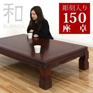 彫刻入り座卓