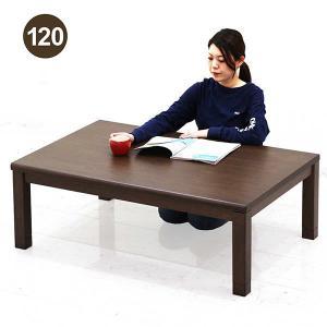 こたつテーブル 幅120 長方形 継脚 高さ調節機能付き 北欧 木製 ウォールナット|variefurni