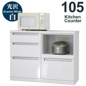 キッチンカウンター 105 食器棚 収納 テーブル 完成品 おしゃれ 鏡面仕上げの写真