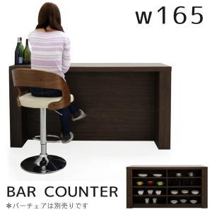 バーカウンター テーブル カウンターテーブル 165 完成品 ホームバー|variefurni