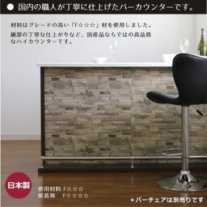 バーカウンター ホームバー 幅150 ストーン柄 ブラウン 日本製 variefurni 05