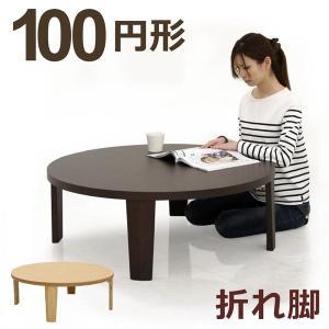 テーブル 座卓 ちゃぶ台 幅100cm 丸テーブル 円 ビーチ材 折れ脚 軽い 軽量 コンパクト 選べる 2色 variefurni