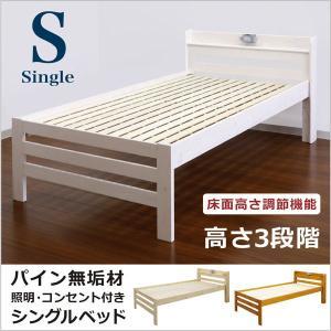 人気の3段階調節シングルベッド