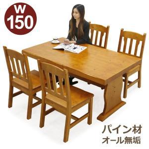 ダイニングテーブルセット 4人掛け 5点 テーブル幅150 パイン 無垢材 天然木 カントリー調 節あり 木製 ライトブラウン variefurni