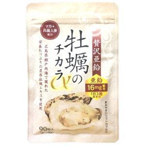 贅沢亜鉛 牡蠣のチカラα 1袋 90粒入 約30日分 サプリメント