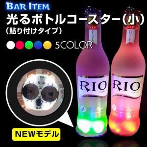 光る ボトルコースター 4.5cm 全8色 ハーバリウム 光る LEDステッカー おしゃれ ライト キャンプ パーティー 結婚式 披露宴 レインボー