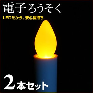 LEDろうそく 2本セット 電池式 キャンドル 揺らぎ ライト 蝋燭 仏壇 神棚 仏具 神具 提灯 お盆 安全 ゆらめく 飾り 雑貨