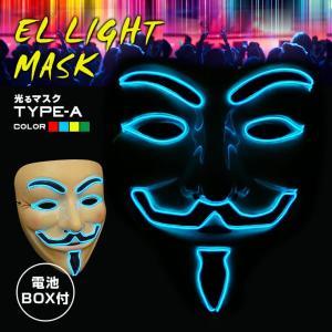 光るマスク アノニマス 全4色 電池ボックス付 仮面 ELマスク ガイ・フォークス かっこいい ダン...