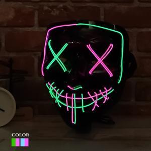 光るマスク ピエロ ミックス 全2色 電池ボックス付 ELマスク 怖い ハロウィン ガイコツ ホラー...