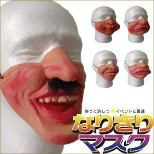 おもしろマスク ビックリ 半顔マスク お面 仮面 かぶりもの おもしろい パーティー ラバーマスク リアル 半面 コスプレ 爆笑 ガキ使 マスク