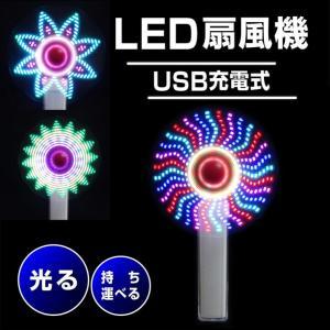 光る LED 手持ち扇風機 USB 充電式 ミニファン