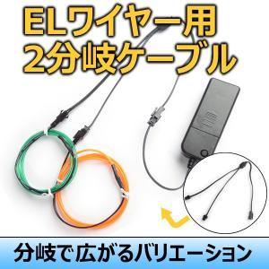 ELワイヤー 2分岐ケーブル  当店で取り扱っておりますELワイヤーを複数分岐して使用する際の要必須...