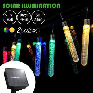 ■仕様 商品名:イルミネーション ソーラーライト つらら型 LED球数:30球 全長:全長5m(ソー...