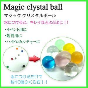 ジェリーボール 単品 アクアジェリーボール バブルジェリー マジック クリスタルボール ぷよぷよ 水で膨らむ ビーズ ハイドロカルチャー 観葉植物