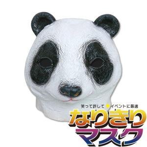 とてもリアルな!なりきりマスク パンダ!!作り物であることを忘れるほど、リアルで雰囲気抜群。キャラク...