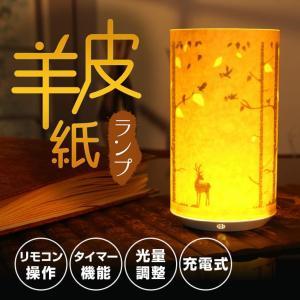 テーブルランプ 羊皮紙ランプ 調光機能 充電式 柄全3種 間...