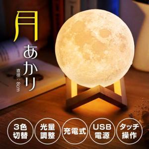 間接照明 インテリア ライト 月のランプ ルームライト おしゃれ あかり 卓上 LED 調光 充電 (直径8cm)