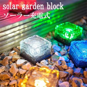 ■仕様 品名:ソーラーガーデンライト ブロック型 サイズ(約):高さ70mm×幅70mm×高さ55m...