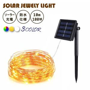 ■仕様 商品名:ソーラー ジュエリー ライト 10m 100球  LED球数:100球 全長:全長1...