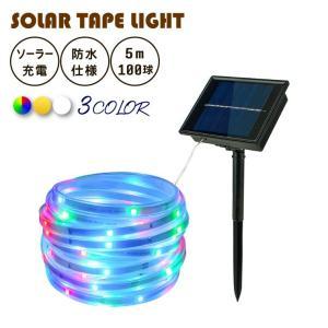 ■仕様 商品名:ソーラー LED テープ ライト 5m 100球  LED球数:100球 全長:6m...