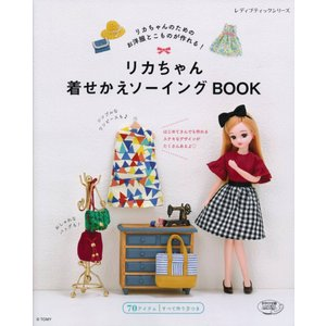 リカちゃん 着せかえソーイングBOOKの商品画像|ナビ