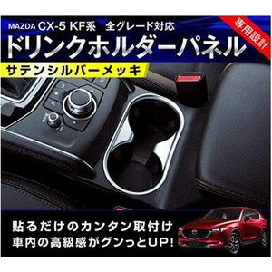 LYLE マツダ 新型 CX-5 KF系 インテリア ドリンクホルダーパネル サテンシルバーメッキ MAZDA CX5 パーツ 専用設計 内装品|varietystore0312