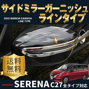 日産 新型 セレナ C27系 専用 外装 パーツ サイド ドア ミラー ライン ガーニッシュ カスタム アクセサリー NISSAN SERENA|varietystore0312