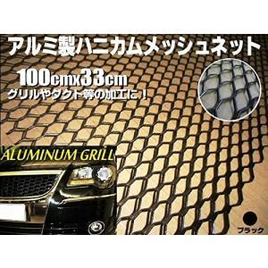 アルミ製 ハニカム メッシュネット 100cm×33cm 黒/グリル加工/エアロ/六角 網/高品質/厚みあり|varietystore0312