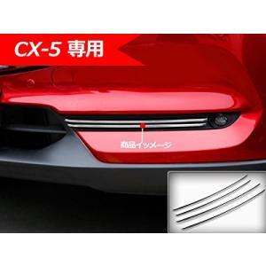 マツダ CX-5 KF系 CX-8 KG系 アクセサリー フロントフォグライト ガーニッシュ メッキモール 4P MZ148|varietystore0312