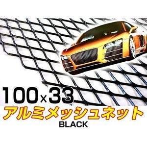 アルミ製メッシュネット100cm×33cm 黒 グリル加工 エアロ 網|varietystore0312