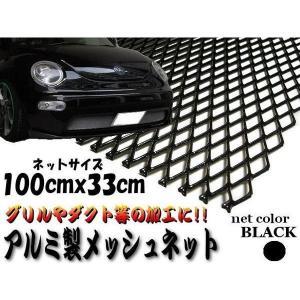 アルミ製メッシュネット100cm×33cm 黒/グリル加工/エアロ/網|varietystore0312