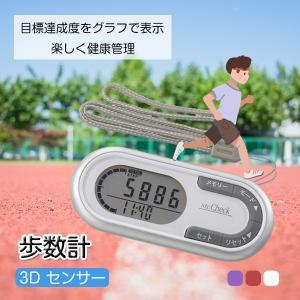 歩数計 3D センサー搭載 歩数計 運動 活動量計 ダイエット 散歩 健康グッズ 徒歩 散歩 省エネ 父の日の画像
