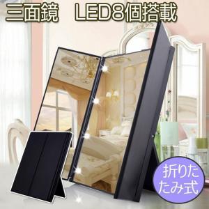 三面鏡 卓上 ミラー 化粧鏡 折りたたみ式 おしゃれ スタンドミラーン 持ち運び便利 LEDライト 化粧 折り畳み式 鏡 LED8個搭載 LED照明付き