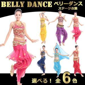 3点セット ベリーダンス衣装セット/豪華ステージ衣装/民族衣装 ブラトップ&パンツ&ヒップスカーフ 6色 vastmart