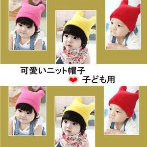 ニット帽 キッズ・子供・赤ちゃん 帽子 女の子 男の子 男女兼用 かわいい くまちゃん|vastmart