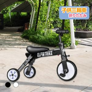 三輪車 子供用三輪車 1歳 2歳 3歳 ミニバイク 幼児用三輪車 バランスバイク 子供用 両用 自転 おもちゃ 幼児車 乗用玩具 屋外 屋内兼用 誕生日プレゼント