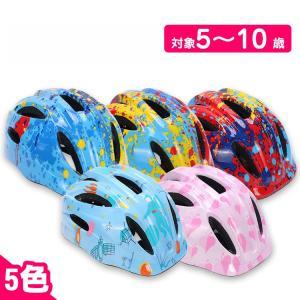 ヘルメット 子供用自転車ヘルメット 男の子 女の子 キッズ スケボー 11ホールFC-D001  50-58cm 色選択可 outdoor|vastmart