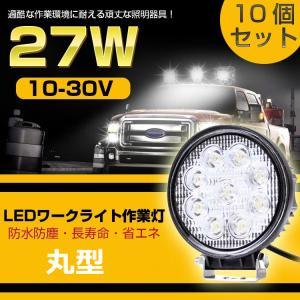 【10台セット】1年間保証・ledワークライト 作業灯 led作業灯 27w 12v 広角 24v LED投光器 トラクター用 広角 丸型 vastmart