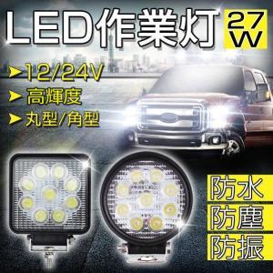 1年間保証 27W LED作業灯 LEDワークライト作業灯 LED投光器 作業灯led トラクター用 12V/24V対応 丸型/角型|vastmart