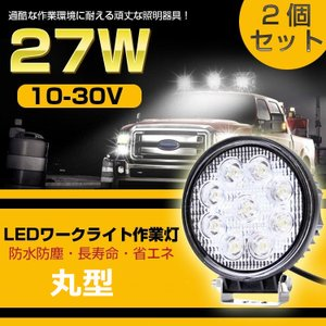 【2台セット】1年間保証 ledワークライト 作業灯 27w 12v 広角 24v LED投光器 トラクター用 広角 丸型|vastmart