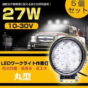 【5台セット】1年間保証・led作業灯 27w ledワークライト 作業灯 27w 12v 24v LED投光器 トラクター用 広角 丸型|vastmart