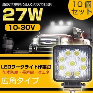 【10台セット】1年間保証・ledワークライト led作業灯 27w 12v 24v 角型 LED投光器 トラクター用 広角タイプ vastmart