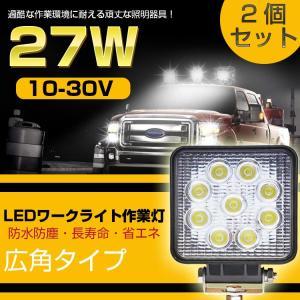 【2台セット】1年間保証 led作業灯 27w LEDワークライト作業灯 27W LED投光器 トラクター用 12V/24V対応 角型|vastmart