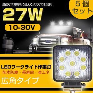 【5台セット】led作業灯 27w led作業灯24v 12v 広角 ワークライト LED投光器 トラクター用 角型|vastmart