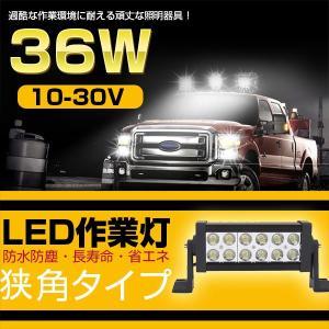 1年間保証・ledワークライト 作業灯 36w led作業灯 12v 24v led作業灯 LED投光器 トラクター用 集魚灯作業/建築機械 角型 狭角|vastmart